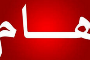 قرار جديد من وزارة المالية السعودية الى الاردنيين