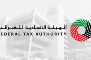 للتسجيل للضريبة القيمة المضافة الكترونيا tax.gov.ae
