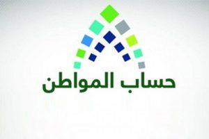 التسجيل في بحساب المواطن للدفعة الخامسة