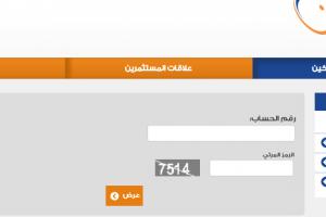 رابط الاستعلام عن فاتورة الكهرباء في السعودية الكترونياً