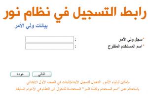 رابط طلب التسجيل بنظام نور  للصف الأول الأبتدائي الكترونياً – EduWave 1439