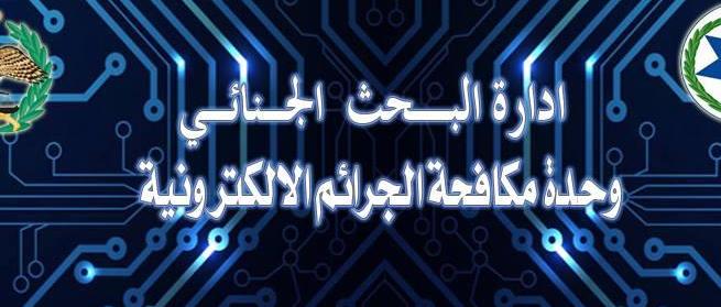 2018 03 28 015417 - نصائح من وحدة الجرائم الإلكترونية لمستخدمي الهواتف الذكية