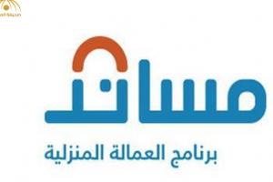 للتسجيل في برنامج مساند للاستقدام ببرنامج العمالة المنزلية 1439