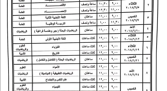 بالصورة جدول الثانوية العامة في جمهوية مصر لعام 2018
