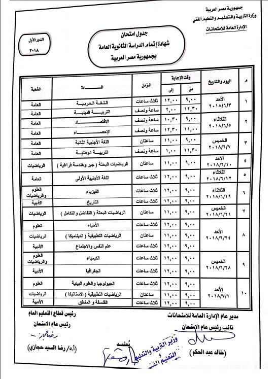 421650 gg - جدول أمتحان الثانوية العامة في مصر لعام 2018