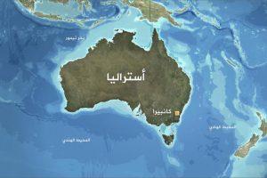 طريقة اللجوء الأقتصادي الى استراليا