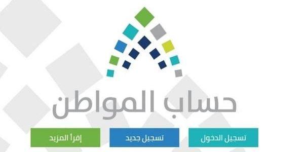 تقديم طلبات ببرنامج حساب المواطن للدفعة الخامسة المادية الكترونيا ً