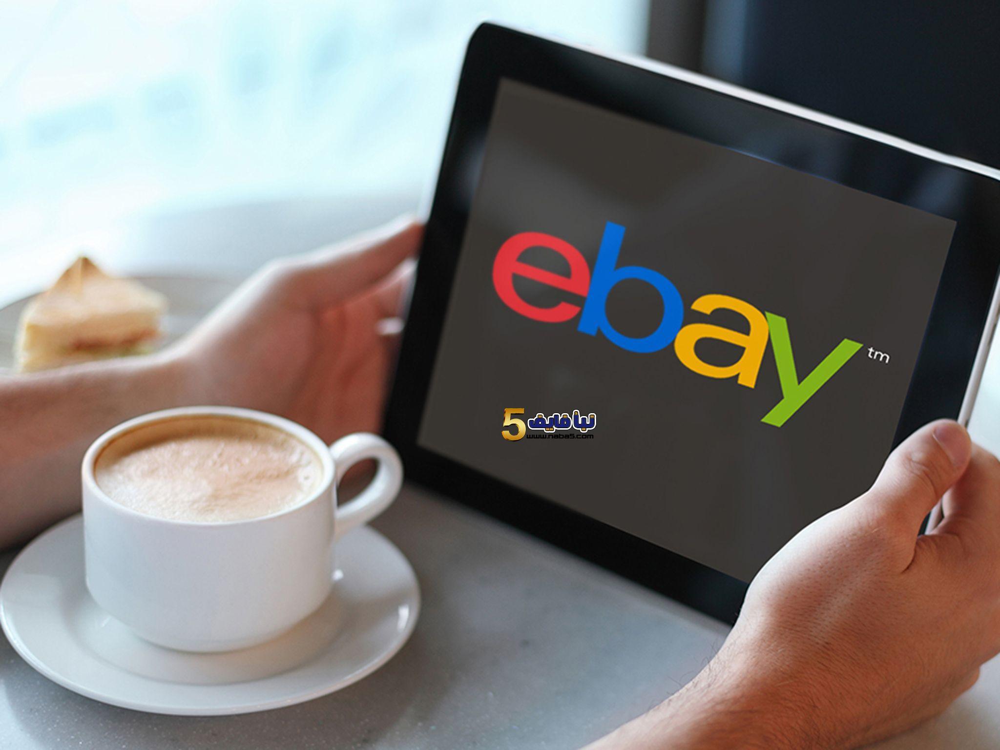 ebaymobile 56e8d8403df78c5ba057b72d - أفضل وأرخص مواقع للشراء من الانترنت