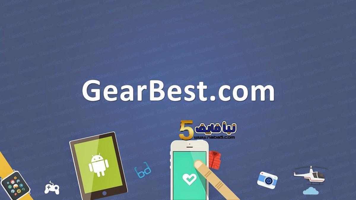 gearbest logo - أفضل وأرخص مواقع للشراء من الانترنت