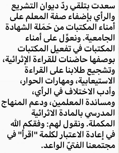 image 1 - ردّ ديوان التشريع والرأي أسعد وزير التربية والتعليم عمر الرزاز