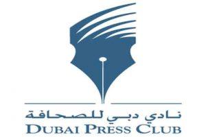 رابط التسجيل في نادي دبي للصحافة