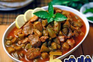 طريقة طبخ بامية باللحمة
