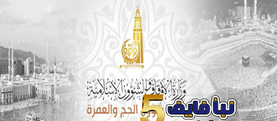 خطوات التسجيل في قرعة الحج  1439هـ /2018