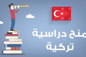 موعد التسجيل والتقديم على المنحة التركيةTürkiye Bursları