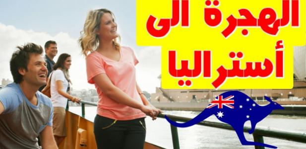 عيوب الهجرة إلى استراليا