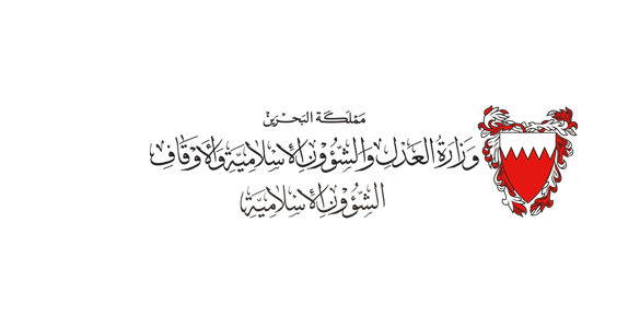 موعد التسجيل الإلكتروني للحج في البحرين