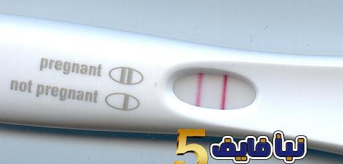 متى يمكن عمل اختبار الحمل المنزلي