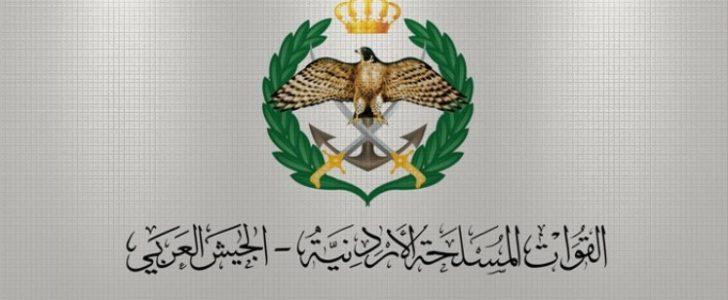 إعلان هام من القوات المسلحة الاردنية