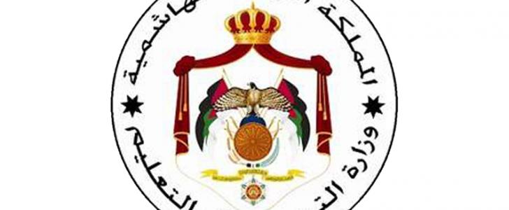 اعلان وزارة التربية والتعليم الأردني