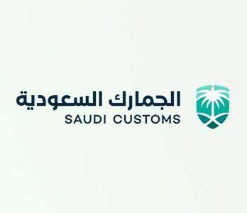 رابط التسجيل في وظائف الجمارك في السعودية