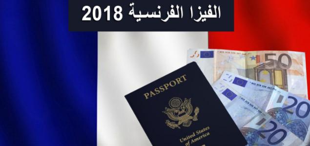 شروط ومتطلبات الفيزا الفرنسية 2018- 2019