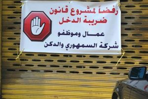 الحكومة الاردنية: خصم يوم على المضرببين