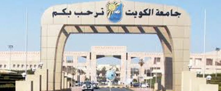 فتح باب التسجيل في جامعة الكويت عبر الموقع الإلكتروني  ku.edu.kw