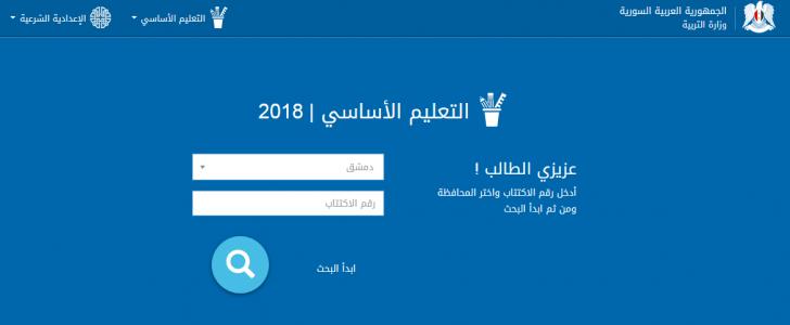 الآن..استعلم عن نتيجة صف تاسع سوريا 2018 عبر الموقع الرسمي وزارة التربية سوريا
