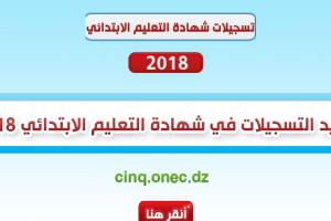 الحصول على نتائج التعليم الإبتدائي في الجزائر إلكترونياً cinq.onec.dz
