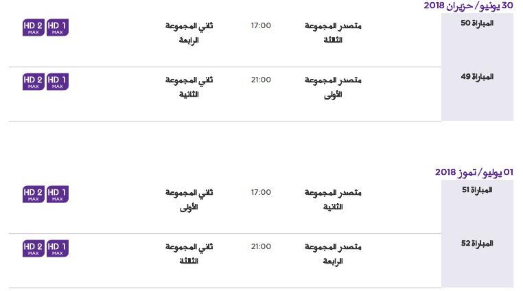 15 - جدول مباريات كأس العالم لعام 2018
