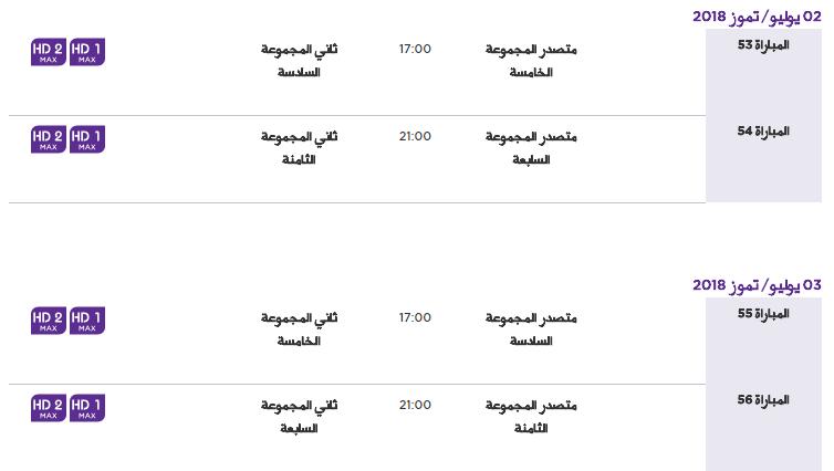 16 - جدول مباريات كأس العالم لعام 2018