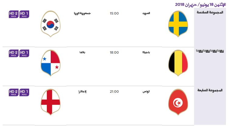 2018 06 14 031432 - جدول مباريات كأس العالم لعام 2018
