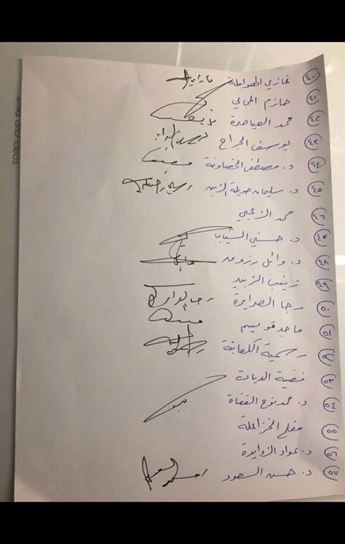 3 - أسماء النواب الموقعين على وثيقة توافق مشروع ضريبة الدخل