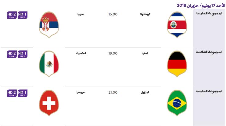 3 - جدول مباريات كأس العالم لعام 2018