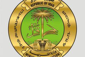 نتائج الصف السادس الإبتدائي في العراق 2018