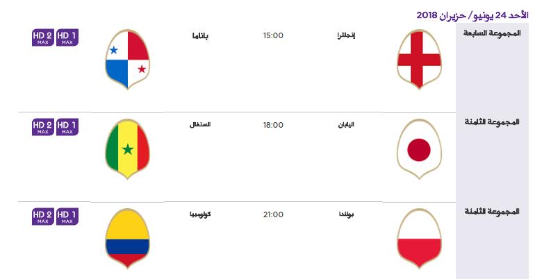 9 - جدول مباريات كأس العالم لعام 2018