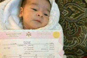 مولود حديث الولادة بإسم أردوغان في الاردن