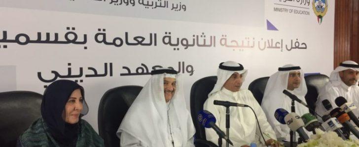 الحصول على نتائج الثانوية في الكويت للجميع الفروع