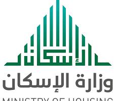 رابط التسجيل في وزارة الأسكان في السعودية