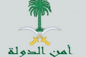 موقع التسجيل في رئاسة أمن الدولة لحملة الثانوية
