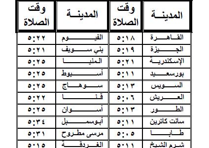 صلاة عيد الأضحى 2018 في مصر - توقيت صلاة عيد الأضحى المبارك 2018- 1439 في السعودية ومصر