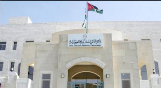 هام من دائرة الأحوال المدنية للمواطنين الأردنيين