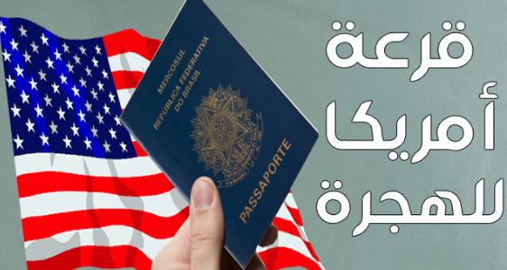 تكلفة السفر الخاصة بالقرعة الأمريكية