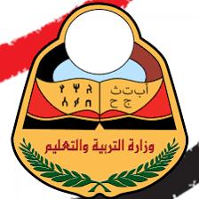 رابط اعلان نتائج الصف التاسع في اليمن لعام 2018