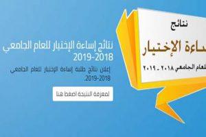 رابط الإستعلام عن نتائج إساءة الإختيار للدورة الصيفية 2019-2018 بالأردن