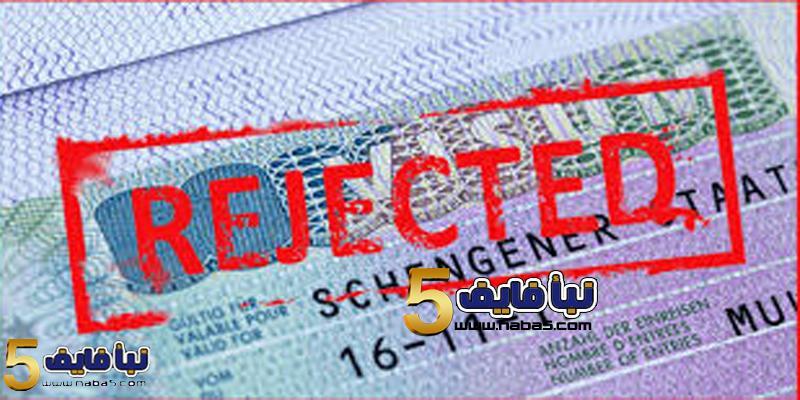 الاجراءات المتبعة عند رفض تأشيرة السفر لألمانيا