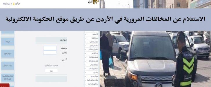 الاستعلام عن المخالفات المرورية 2018-2019 برقم السيارة في الأردن