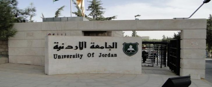 الجامعة الأردنية تحدد آخر موعد لتسجيل الدفعة الثانية من طلاب الموازي| ورابط أسماء المقبولين والشروط من هنا