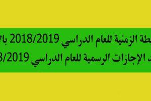 الخريطة الزمنية للعام الدراسي 2018/2019 بالأردن| موعد الإجازات الرسمية وإجازة نصف وآخر العام
