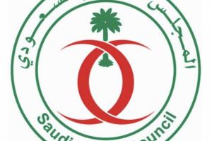 التقدم لوظائف شاغرة في المجلس الصحي السعودي